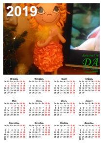 calendar 2019 1 3 212x300 - Галерея