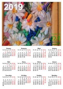 calendar 2019 2 1 212x300 - Галерея