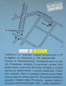 Городские группы ДА