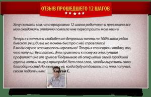 Личная история выздоровления в России