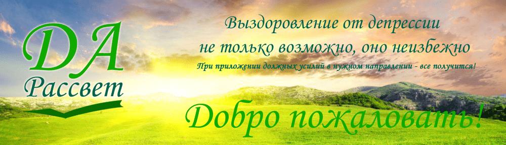"""Группа ДА """"Рассвет"""" Депрессивные Анонимные 12 шагов"""